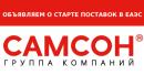 Теперь и в ЕАЭС: Группа компаний «Самсон» выходит на международный уровень