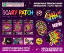 Новая серия «SCARY PATCH/Скери патч»