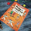 ″Виды спорта″ - развивающая книжка из серии Познавайка от Феникс+