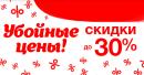 УБОЙНЫЕ ЦЕНЫ до 11 декабря: скидки до 30 %