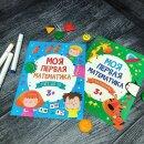 Серия развивающих книг для детей ″Моя первая математика″ от Феникс+