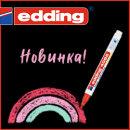 Новинка от edding: меловые маркеры с тонкой линией и уникальными цветами!