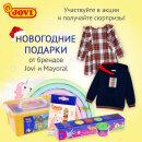 Jovi дарит новогодние подарки