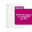 Скидки до 10% на файлы-вкладыши Attache и Attache Economy