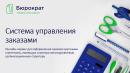 Интернет-магазин Buroshop.ru запустил автоматизированную систему управления заказами юридических лиц, которая сокращает трудозатраты сотрудников в 3 раза