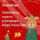Итоги первого розыгрыша акции «Happy КанцПарк»