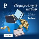 Больше баллов ДЖЭМ за товары Berlingo и Delucci
