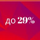 Сезонные скидки до 29% от 3М