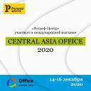 «Рельеф-Центр» участвует в международной выставке Central Asia Office-2020