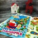 Хит! Книжка с наклейками из серии ″Новогодние чудеса″ от Феникс+