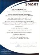Осколпласт- Сертификат Национальный стандарт Гост Р Исо -28000-2019