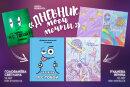 Дневники с дизайнами юных художников в новой коллекции Школа 2021 от Феникс+!