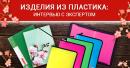 Мнение эксперта: Дмитрий Любавин о продукции из жесткого пластика