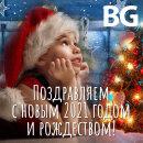 Поздравляем с Новым 2021 годом и Рождеством