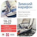 Royal Talens - партнер зимнего марафона с Юлией Барминовой