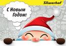 Silwerhof поздравляет с Новым годом!
