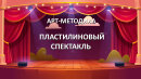 Арт-методика ″Пластилиновый спектакль″