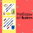 Новые наборы Kores