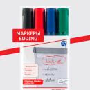 Новые маркеры от Edding