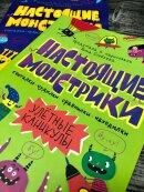Новинка! ″Настоящие монстрики: улётные каникулы″ - вторая книга серии от Феникс+