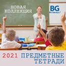 Предметные тетради BG 2021: мы знаем, что нужно школьникам!