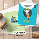 Новостная рубрика «Новинки недели»