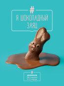 Дневник BG для 5-11 классов ″Я шоколадный заяц″. Новый сезон 2021