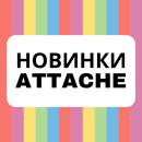 Новинки от Attache