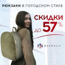 Городские рюкзаки Феникс+ со скидкой до 57%
