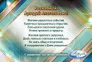Компания ″Акварель″ (Новокузнецк) поздравляет Костенко Аркадия Анатольевича с Днем Рождения!