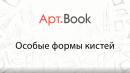 Арт.Book: особые формы кистей