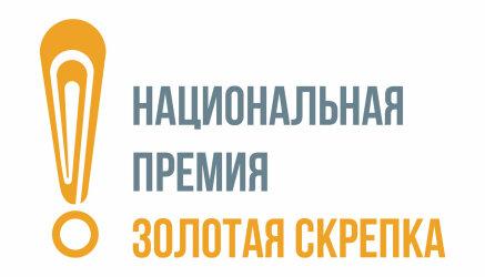 Национальная премия рынка канцелярских и офисных товаров России ЗОЛОТАЯ СКРЕПКА