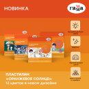 ГАММА: пластилин «Оранжевое солнце» в новом дизайне