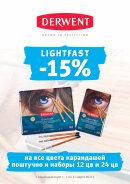 Акции марта! DERWENT LIGHTFAST - 15%