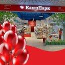 Новые магазины «КанцПарк» в Острове, Казани и Великом Новгороде