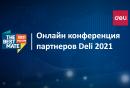 Онлайн конференция партнёров DELI В РОССИИ 2021