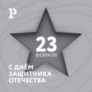 «Рельеф-Центр» поздравляет с Днем защитника Отечества!