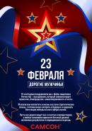 Группа компаний «Самсон» поздравляет с Днем защитника Отечества