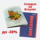 Скидки до 30% на определенный ассортимент Kroyter