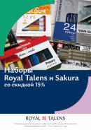 Акции марта! Наборы Royal Talens и Sakura - 15%