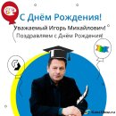 Поздравляем Зайцева Игоря с днем рождения!