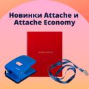 Новые товары Attache и Attache Economy
