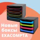 Новые боксы с выдвижными лотками Exacompta
