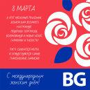 Компания «БиДжи» поздравляет всех женщин с 8 марта!