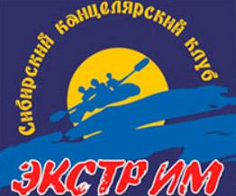 Сибирский Канцелярский клуб ″Экстрим″.
