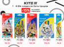 В Kite скидки на Хиты продаж