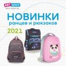 Новинки для школьников: рюкзаки и ранцы ArtSpace