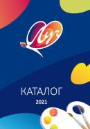 Новый каталог от компании «Луч» 2021 год