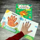 Книжка-раскраска для малышей ″Я рисую ладошками″ от Феникс+