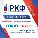 Приглашаем на Российский Канцелярский Форум!